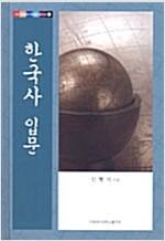 한국사 입문 - 우리 문화의 뿌리를 찾아서 1 (알작52코너)