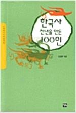 한국사 천년을 만든 100인 (알작57코너)