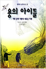 용의 아이들 - 아동 문학 이론의 새로운 지평 - 현대의 문학 이론 31 (알11코너)