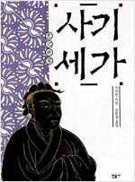 사기세가 - 사기 (민음사)  (나95코너)