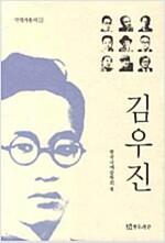 김우진 - 극작가총서 1 (알인19코너)