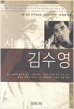 시의 희생자 김수영 - 시를 통한 문학예술론 그리고 비평론 (집9코너)