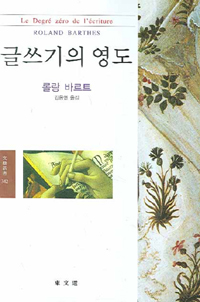 글쓰기의 영도 - 동문선 문예신서 342 (집50코너)
