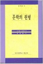 문학의 원형 - 명지신서 15 (집50코너)