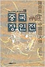 중국 장인전 - 진순신과 함께하는 중국 인물기행 4 (알작55코너)