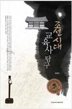 조선시대 교육사 탐구 (알역75코너)