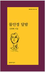 물안경 달밤 - 문학과지성 시인선 549  - 초판 (알문1코너)