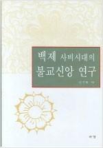 백제 사비시대의 불교신앙 연구 (알불9코너)