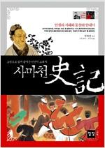 사마천 史記 - 그림으로 쉽게 풀어쓴 인간학 교과서 (알방3코너)