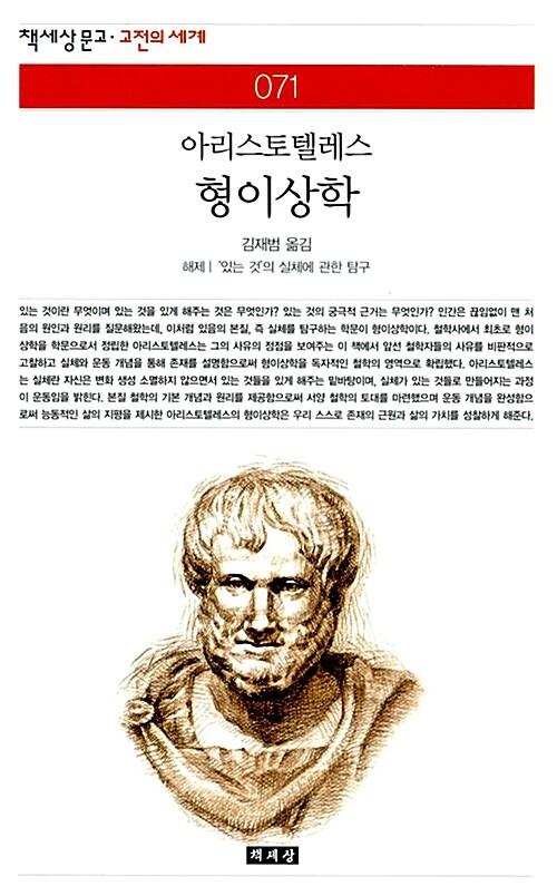 형이상학 - 책세상문고 고전의세계 71 (코너)