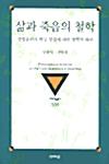 삶과 죽음의 철학 - 대우학술총서 신간 - 문학/인문(논저) 551 (코너)