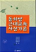 동서양 근대교육 사상가론 (코너)