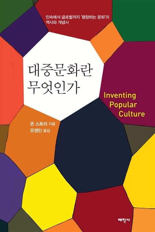 대중문화란 무엇인가 - 민속에서 글로벌까지 '팽창하는 문화'의 역사와 개념사 (코너)