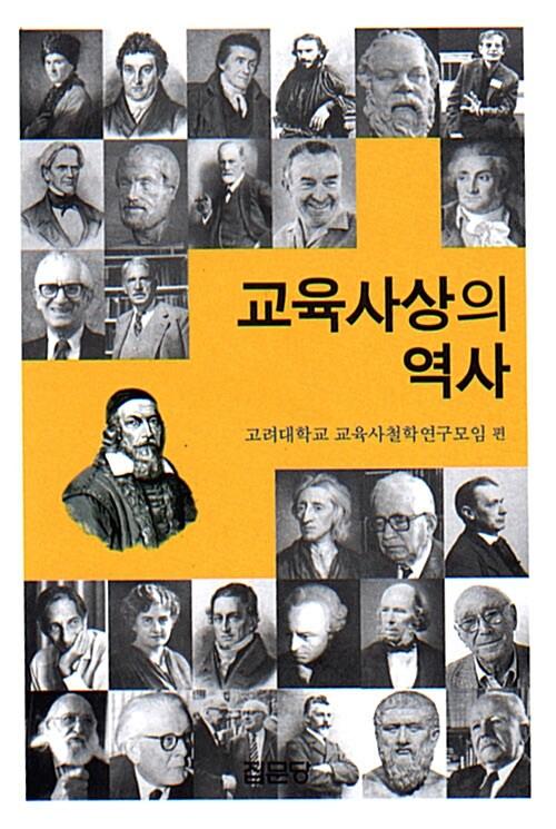 교육사상의 역사 (코너)