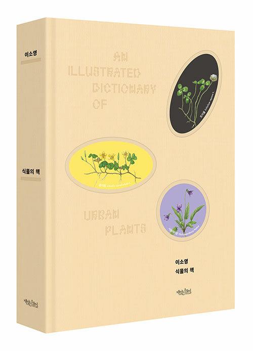 식물의 책 (도시 풀꽃 에디션) - 식물세밀화가 이소영의 도시식물 이야기 (코너)