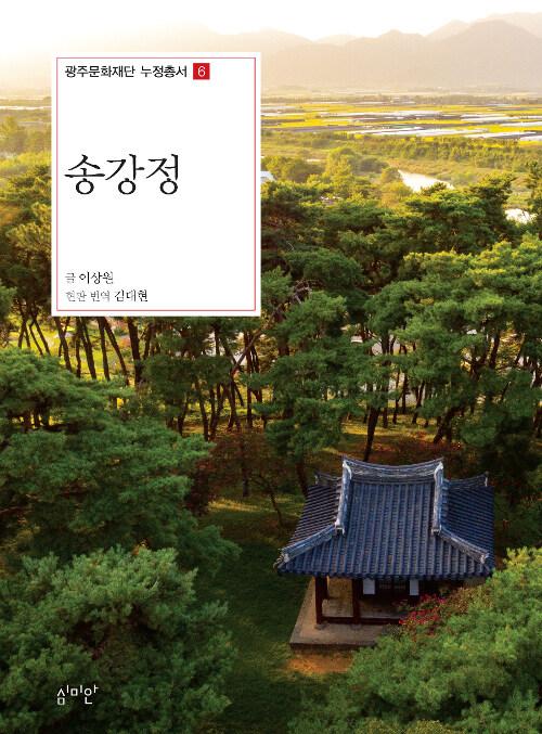 송강정 - 광주문화재단 누정총서 6 (코너)