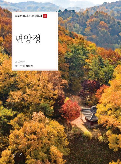 면앙정 - 광주문화재단 누정총서 3 (코너)