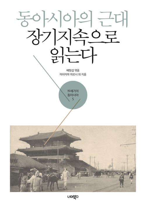동아시아의 근대 장기지속으로 읽는다 - 19세기의 동아시아 5 (코너)