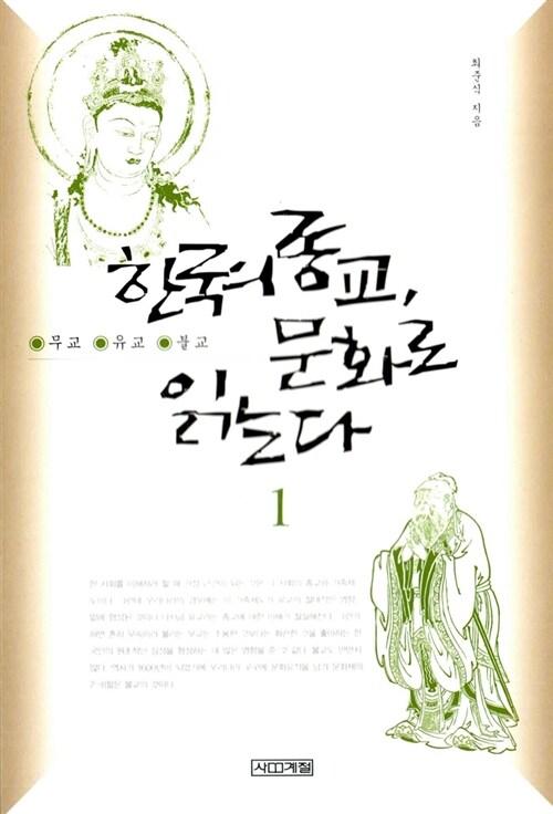 한국의 종교, 문화로 읽는다 1 - 한국문화총서 6 (코너)