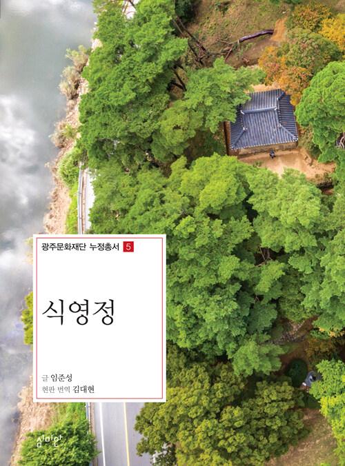 식영정 - 광주문화재단 누정총서 5 (코너)