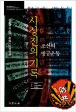 사상전의 기록 - 조선의 방공운동 - 식민지 일본어 문학.문화 시리즈 22 (알역30코너)