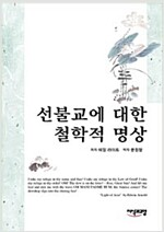 선불교에 대한 철학적 명상 (알불11코너)