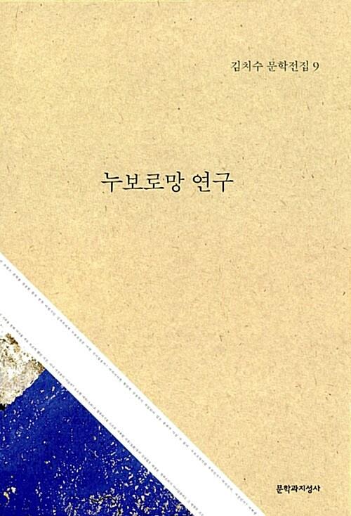 누보로망 연구 - 김치수 문학전집 9 (코너)