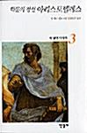 학문의 정신 아리스토텔레스 - 세 현인 이야기 3