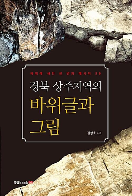 경북 상주지역의 바위글과 그림 (코너)