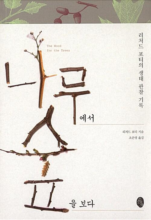 나무에서 숲을 보다 - 리처드 포티의 생태 관찰 기록 (코너)