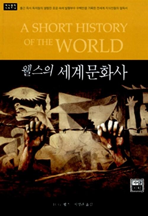 웰스의 세계문화사 - 역사 명저 시리즈 14 (코너)