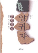 양귀자 문학앨범 - 슬픔의 힘, 희망의 불씨 웅진문학앨범 11 (알인75코너)