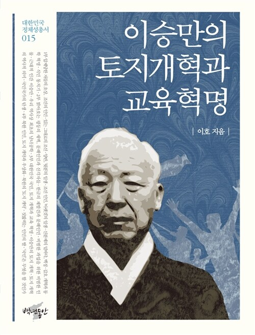 이승만의 토지개혁과 교육혁명 - 대한민국 정체성 총서 15 (코너)