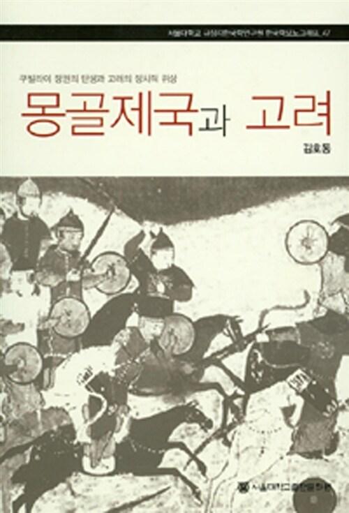 몽골제국과 고려  - 쿠빌라이 정권의 탄생과 고려의 정치적 위상 (코너)