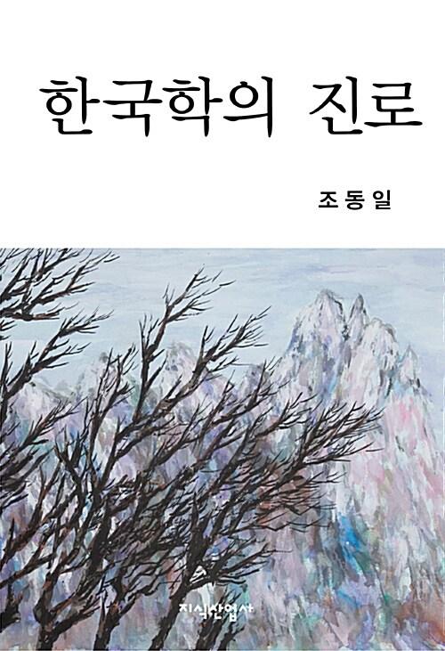 한국학의 진로 (코너)