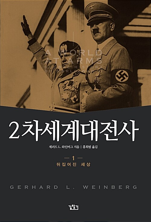 2차 세계대전사 1 - 뒤집어진 세상 (코너)