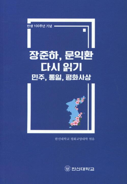 장준하 문익환 다시 읽기 - 민주, 통일, 평화사상 (코너)