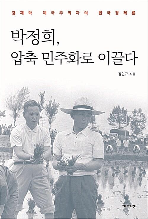 박정희, 압축 민주화로 이끌다 (코너)