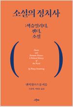소설의 정치사 - 섹슈얼리티, 젠더, 소설 - 몸문화연구소 번역총서 3 (나41코너)