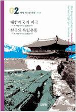 대한제국의 비극 / 한국의 독립운동 - 개정판 - 한말 외국인 기록 (개정판) 2 (알역11코너)