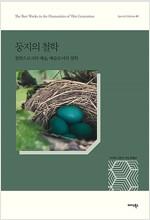 둥지의 철학 (반양장) - 철학으로서의 예술, 예술로서의 철학 (알작65코너)