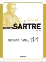 사르트르의 구토 읽기 - 세창명저산책 35 (알작65코너)