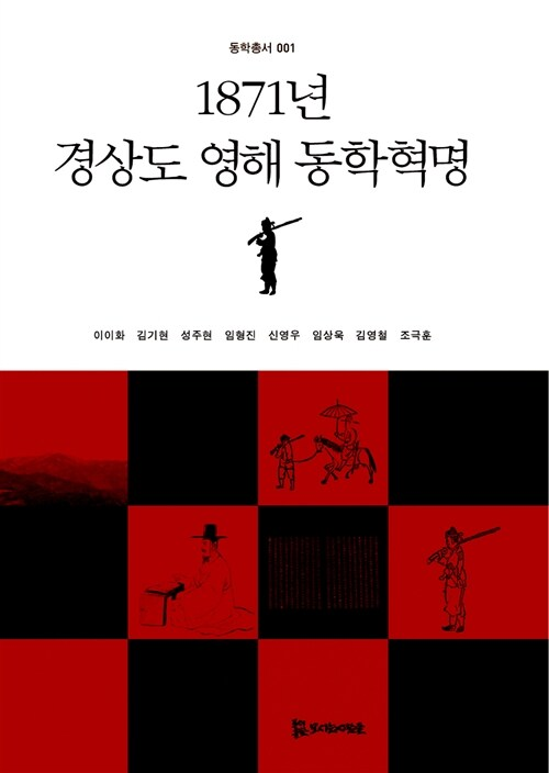 1871년 경상도 영해 동학혁명 - 동학총서 1 (코너)