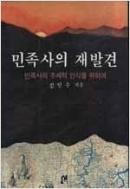 민족사의 재발견 - 민족사의 주체적 인식을 위하여 (알역1코너)
