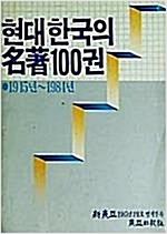 현대한국의 명저 100권 (짜4코너)