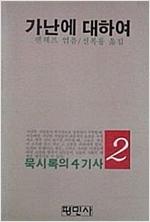 가난에 대하여 - 묵시록의 4기사 - 초판 (알사3코너)
