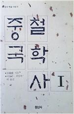 중국철학사 1 - 중국 학술 사상 4 (알중5코너)