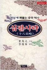 십팔사략 - 자유문고 동양학총서 3 (알한0코너)