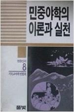 민중야학의 이론과 실천 - 현장신서 8 (알사47코너)