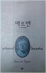 메르헨 - 헤르만 헷세 전집 5 (알집46코너)